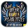 游侠对战平台正式版V2.3.3.0