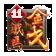 金戈铁马1.1.6.9