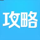 �y程攻略app2.4.2 官�W下�d安�b
