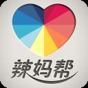 辣妈帮电脑版下载2016-辣妈帮手机版 7.0.1 官方下载最新版安卓_-六神源码网