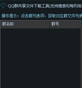 QQ群共享文件下载工具3.1 绿色免费版