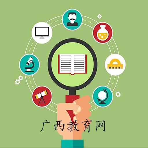 广西教育网手机客户端1.0 官方最新版