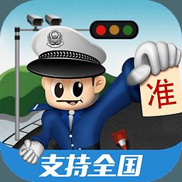 车轮查违章下载手机版6.0.3 app最新