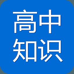 高中知识宝典6.7.4 安卓最新版