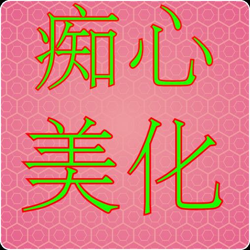 天天酷跑�V心美化包1.0 最新版【�o需root】