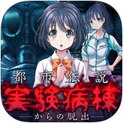 逃出���病房手游�O果版1.0.1 最新iPhone/iPad版