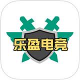 乐盈电竞1.0.1 苹果版