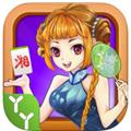 丫丫湖南麻��IOS版1.2 IPhone/IPad版