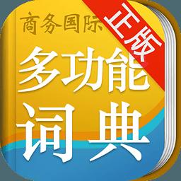 新课标小学生多功能词典2.2.0 安卓