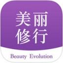 美丽修行2.4.2 iPhone版