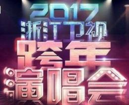 2017年浙江卫视跨年演唱会直播视频1.4.8 最新完整版