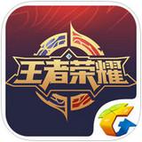 掌上王者�s耀�O果版1..00 iPhone/iPad版
