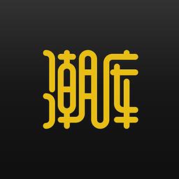 潮库2.0.2 官网iOS版