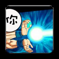 超能力相�C1.1 iPhone版