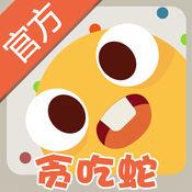 �吃蛇�和�版官�W�O果版1.0 iPhone/iPad版