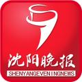 沈阳晚报手机客户端-沈阳晚报app 1.07 安卓官方版_-六神源码网