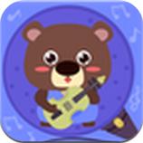 儿童儿歌游戏app1.2.35 安卓最新版