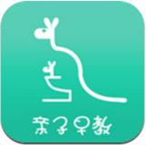 亲子早教安卓版0.0.10 最新免费版