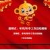 2016猴年春晚喜庆背景图ppt模板免费下载大全