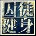 极限囚徒健身1.5 特别版【附攻略视