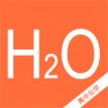 高中化学知识宝典1.1 安卓官网免费