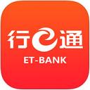 行e通ios版(平安银行金融理财)1.5 苹果官网版