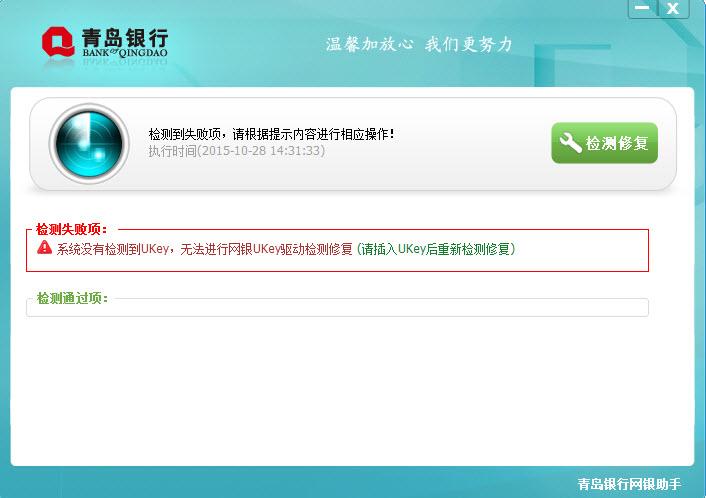 青岛银行网银助手1.0 官网最新版