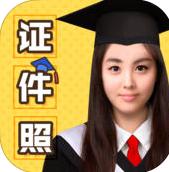 IOS我的学生证件照大学版2.0 苹果官方版