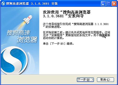 搜狗高速浏览器6.2.5.21519 官方正式版