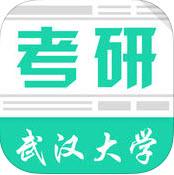 武�h大�W考研app(研究生院系招生信息�W)1.0 ios最新版