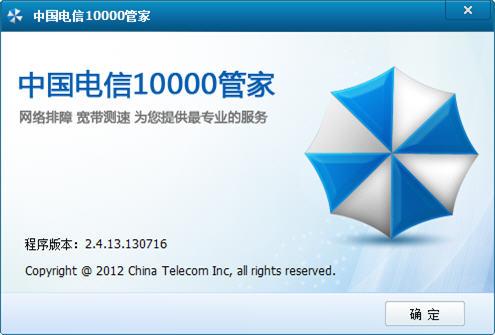 湖北电信10000管家1.0.0.67 官方最新版