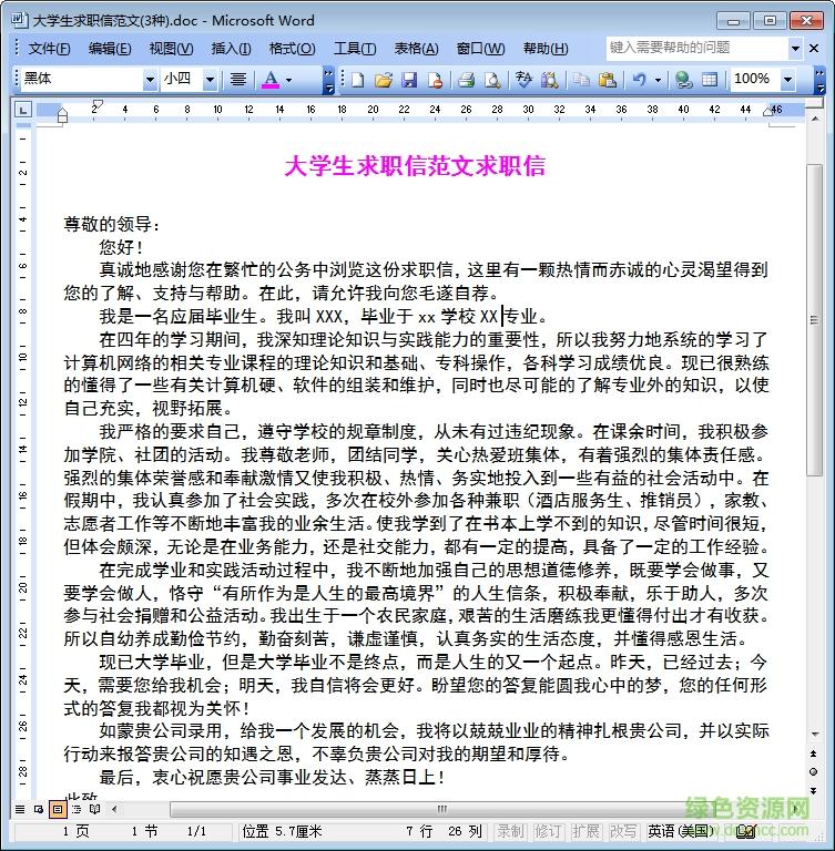 2016大学生求职信范文doc 免费版