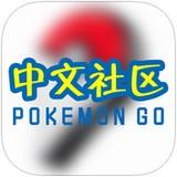 精�`��可��go中��社�^iOS版1.1 最新官方版