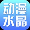 动漫水晶app下载-动漫水晶安卓版 2.6.125 官方最新版_-六神源码网