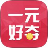 一元好夺苹果版1.0官网版