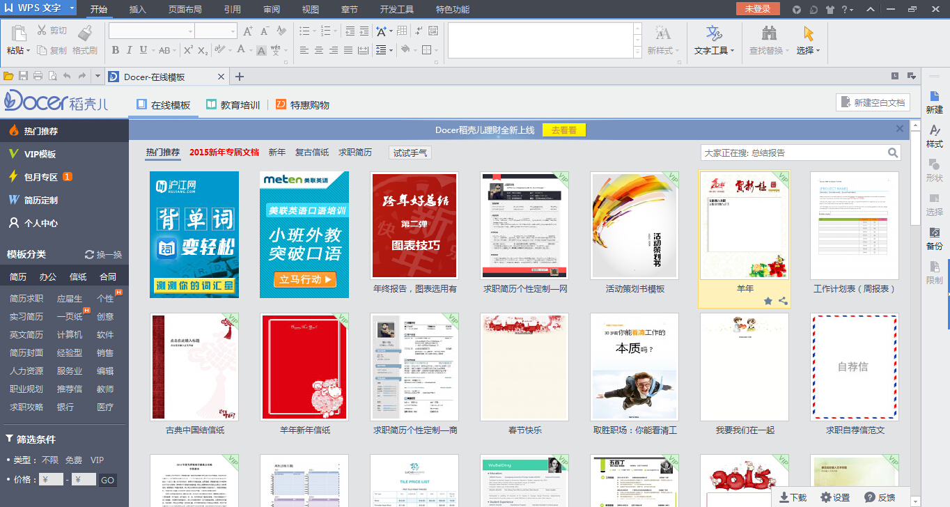 WPS Office 201610.1.0.5850 抢鲜版