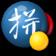 谷歌拼音输入法2.7.25.128 最新官方版