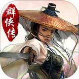 武林群侠X苍龙逐日版1.2 苹果版