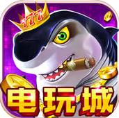 捕鱼电玩城ios版3.8.1 最新版