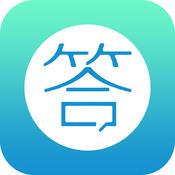 答�Z1.0 iOS版