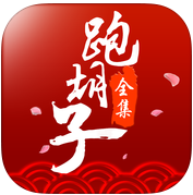 攸县悠闲碰胡高手作弊器苹果版1.0 最新版