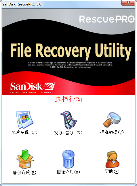 闪迪u盘修复工具中文版3.0 官方版