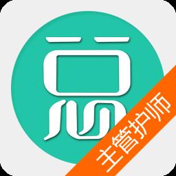 主管护师总题库3.1 安卓最新版