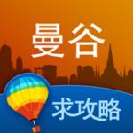 曼谷攻略6.0.1 官方iOS版