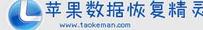 淘晶苹果数据恢复精灵1.1 最新官方下载