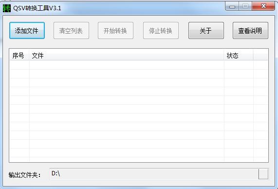 �燮嫠���l�D�Q助手(qsv格式�D�Q器)2.2 �G色免�M版