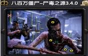 八百万僵尸-尸毒之源3.3.8 正式版 (附攻略+隐藏英雄密码)