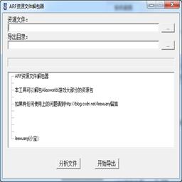 arf�Y源文件提取工具1.0.0.2 最新免�M版