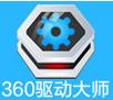 360驱动大师单文件版2.0.0.1255 绿色免费版