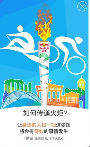 2016奥运会qq火炬手火种扫描最新官